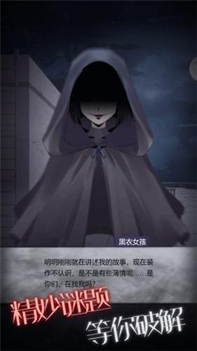 恐怖高校嫁衣篇截图3
