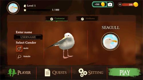 海鸥模拟器截图1