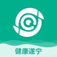 健康遂宁app