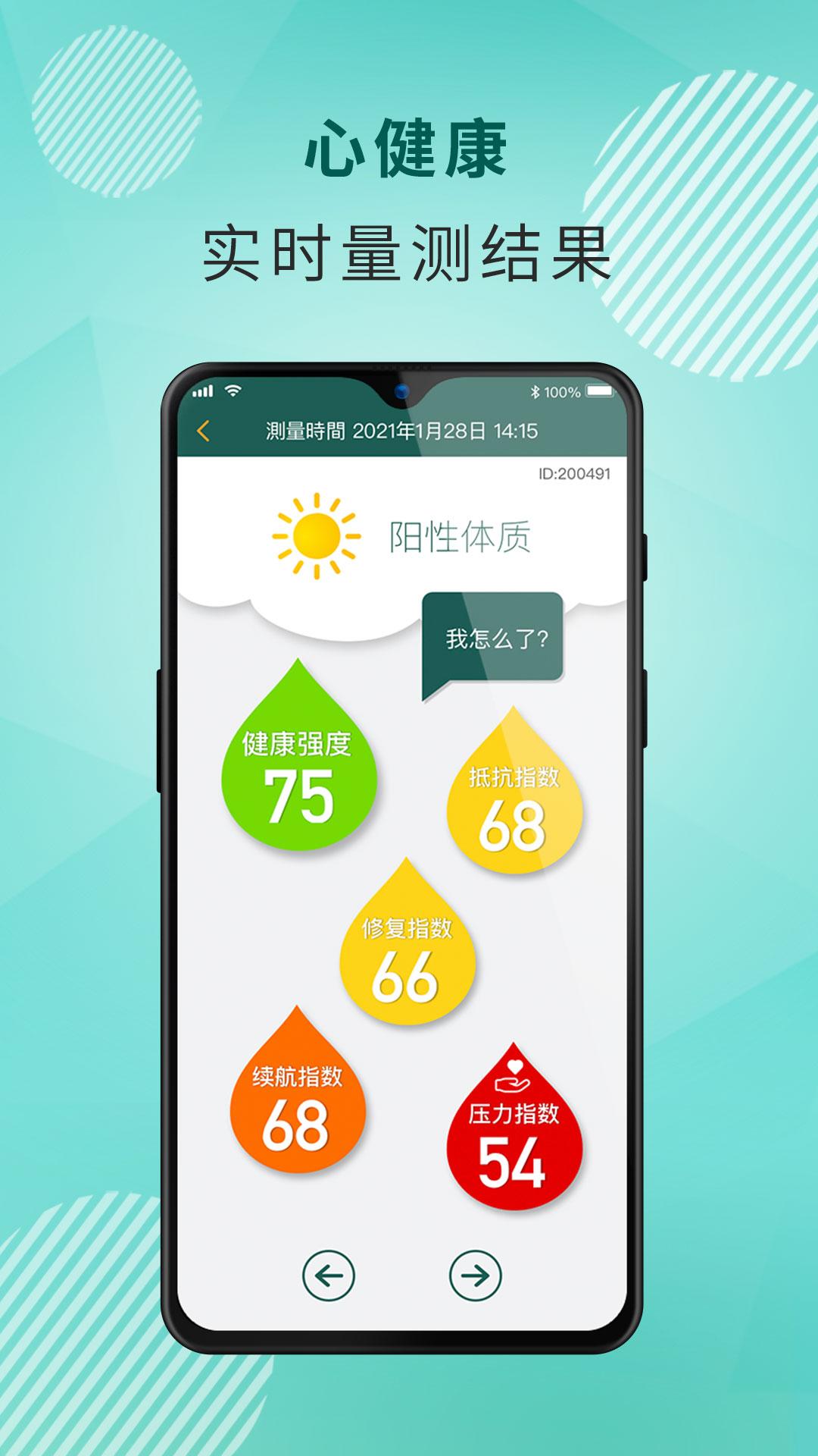 百二健康app截图1