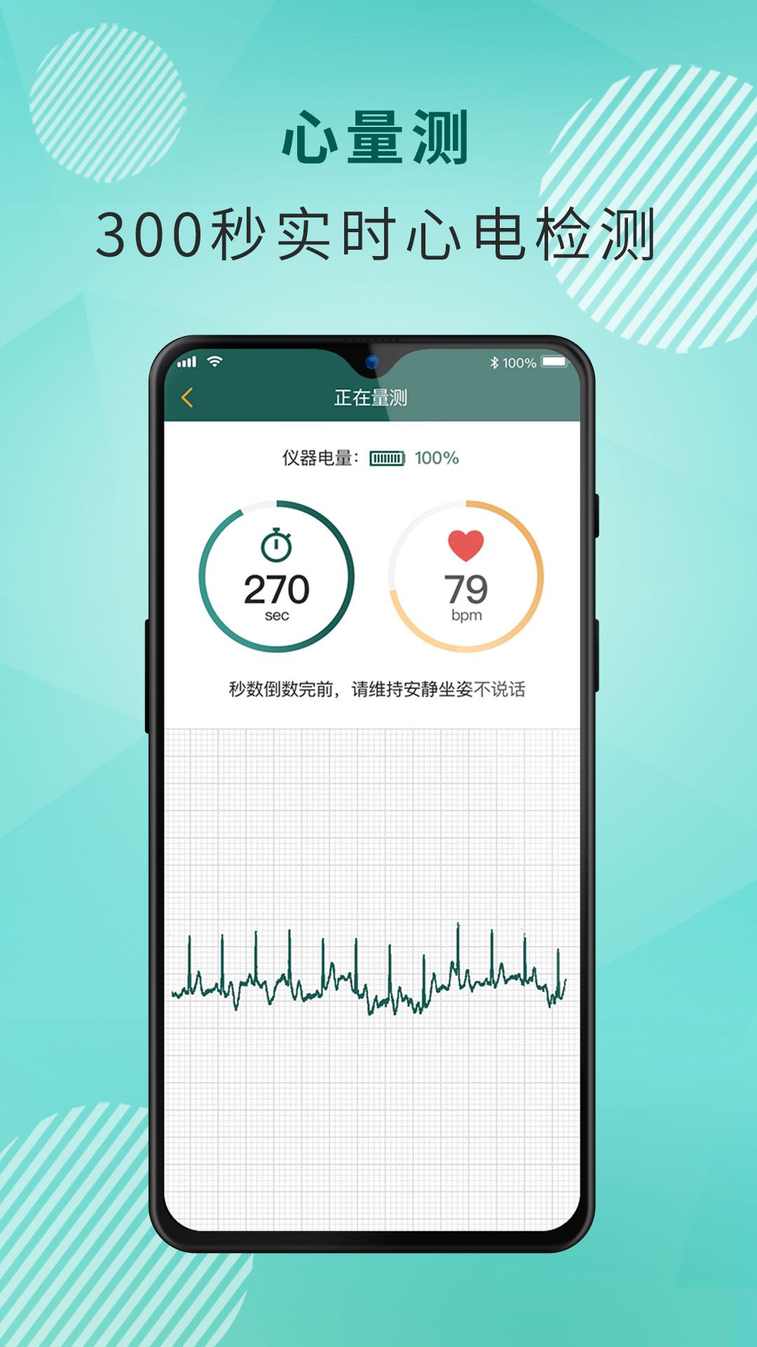 百二健康app截图4
