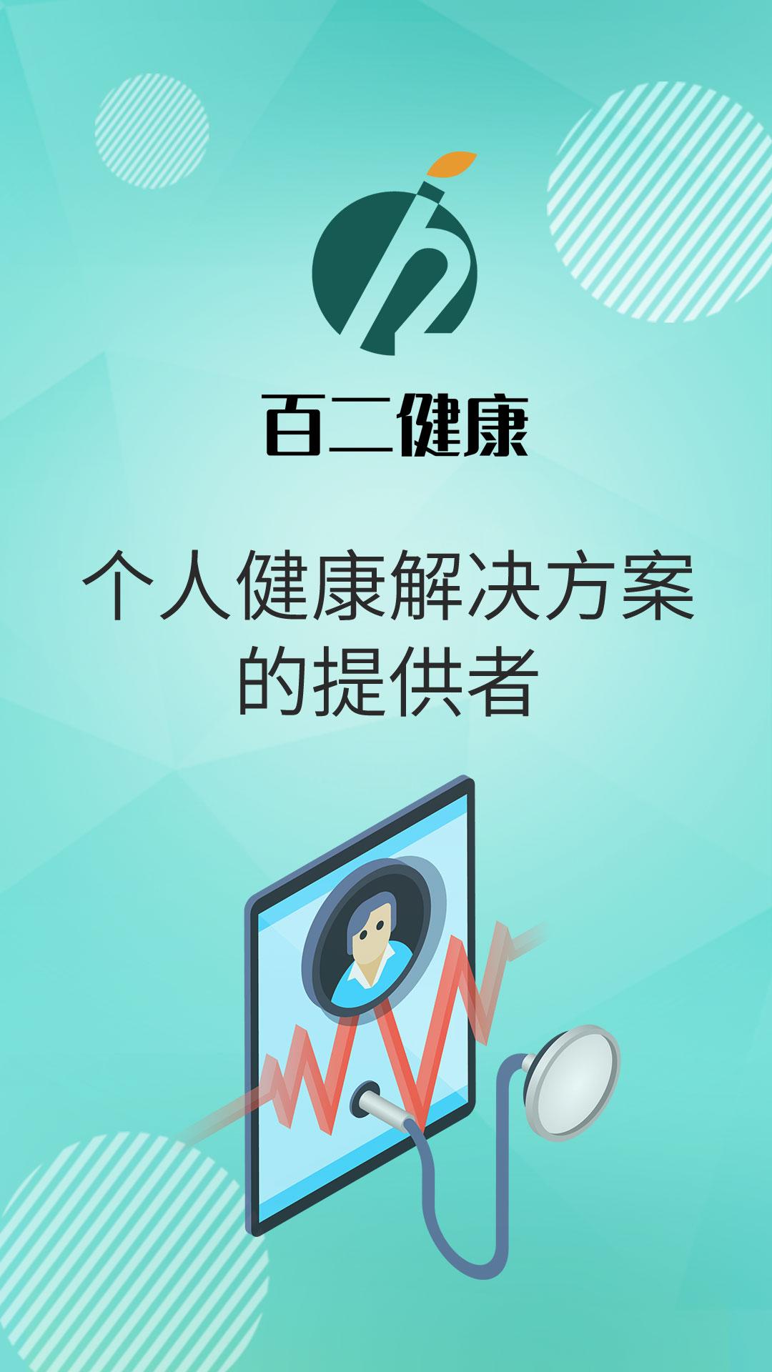 百二健康app截图2