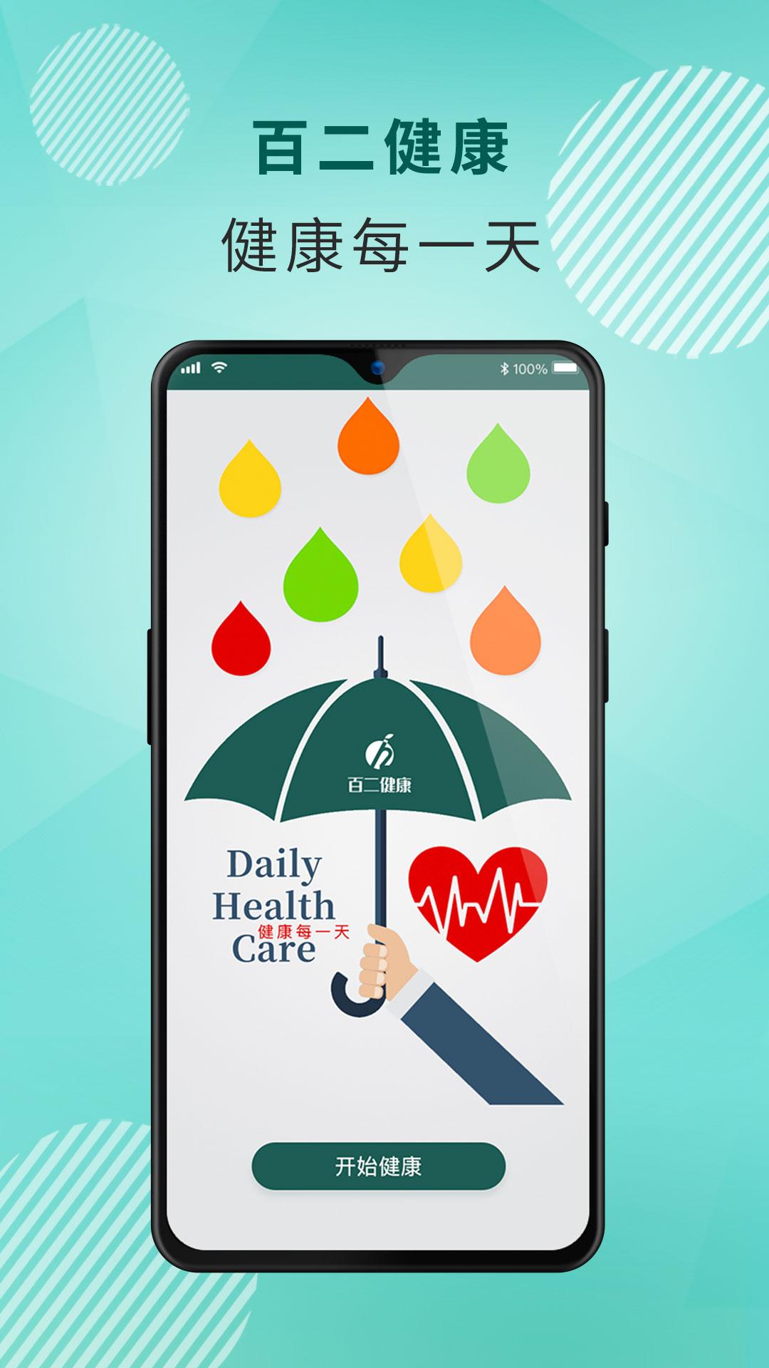 百二健康app截图5
