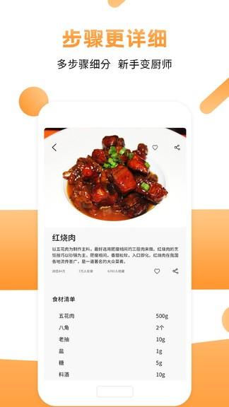 菜谱食谱烹饪截图4