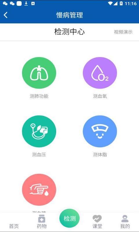 海峡云医app截图4