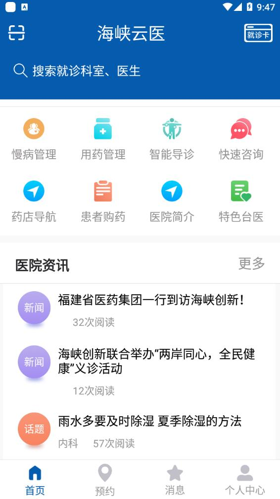海峡云医app截图1