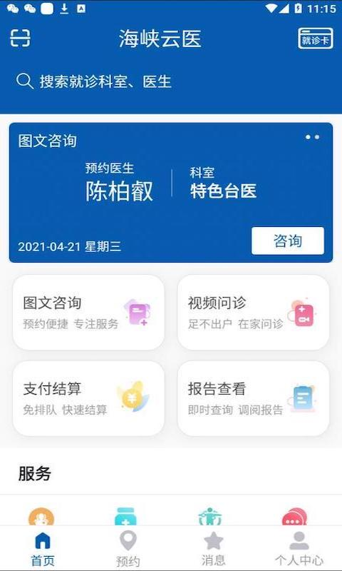 海峡云医app截图2