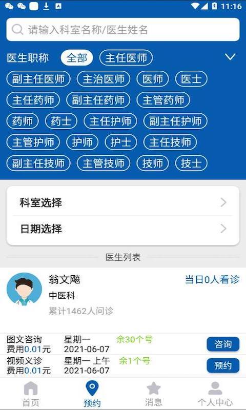 海峡云医app截图3