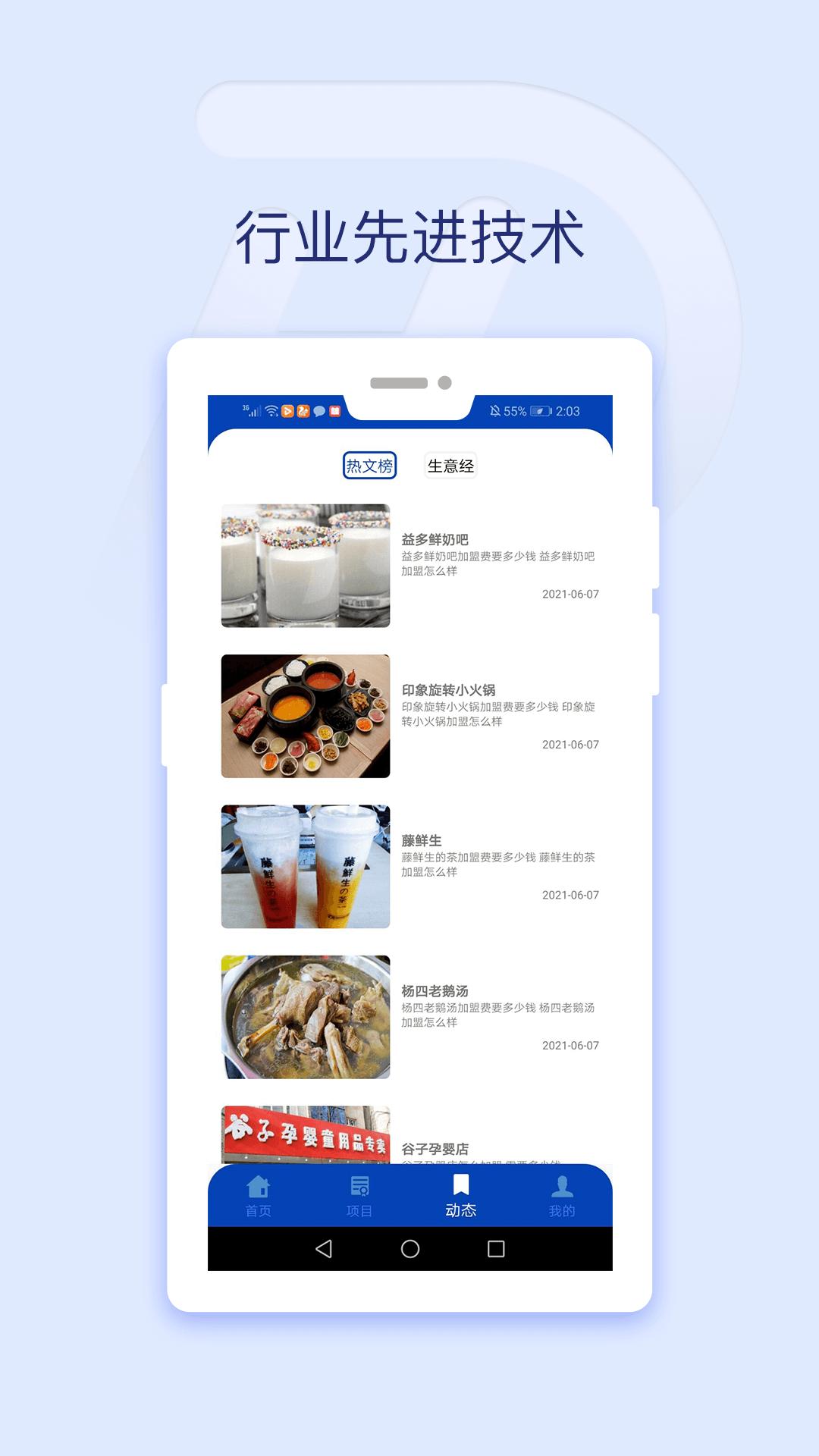 亨达智投app截图3