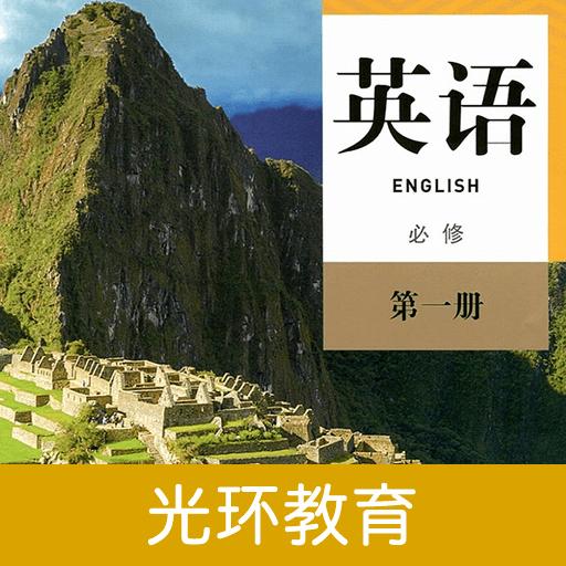 高中英语必修第一册
