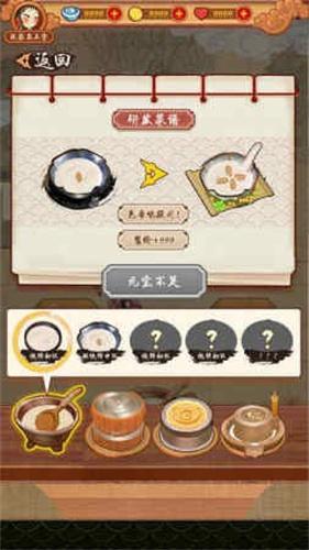 大中华食堂2截图4