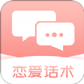 脱单恋爱话术app