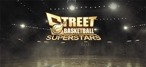 街头篮球超级明星截图1