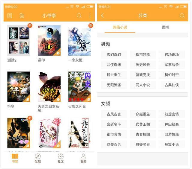 热门小说大全app下载