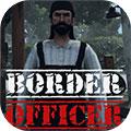 边境检察官官方正版