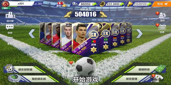 能打欧冠的足球游戏