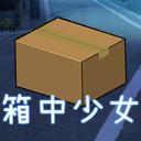 箱中少女中文版