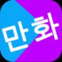 韩漫军团漫画app
