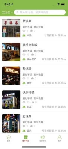 重庆阳光餐饮平台截图2