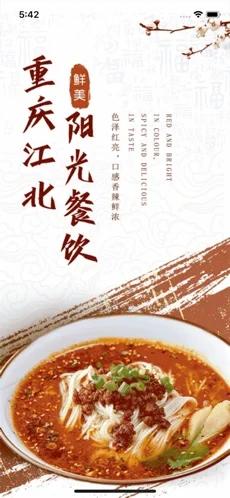 重庆阳光餐饮平台截图3