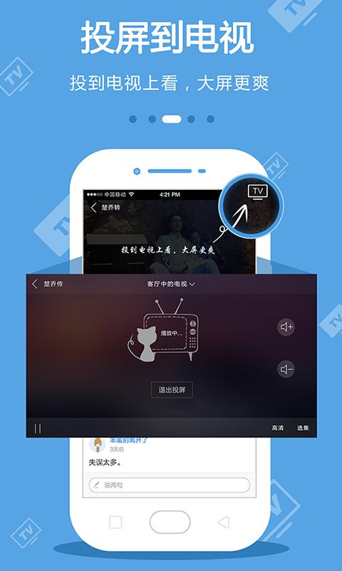 芒果视频app(无限观看)截图2