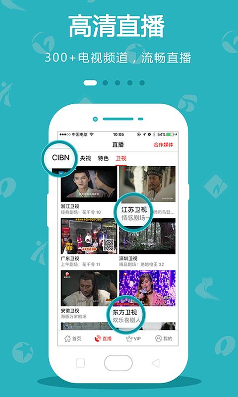 芒果视频app(无限观看)截图3