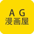 AG动漫屋安卓版