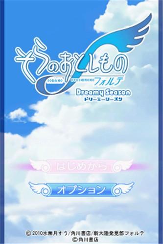 天降之物F梦幻季节手机版截图1