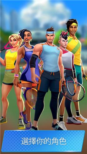 网球传奇截图4