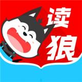 读狼漫画app