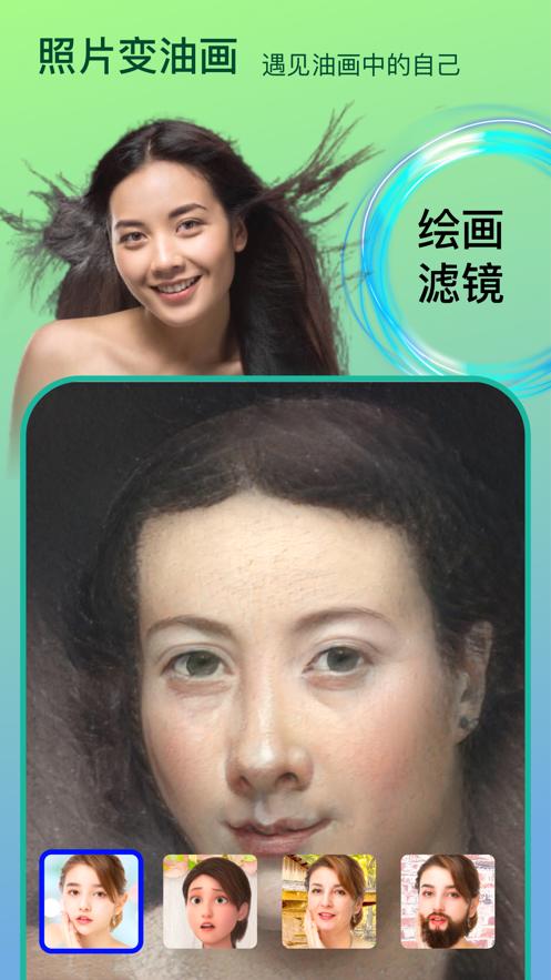 Face时光相机截图3