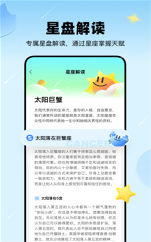 知星app截图3