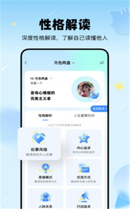 知星app截图1
