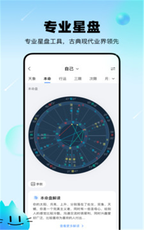 知星app截图2