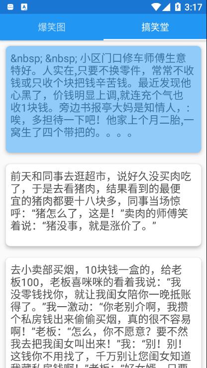 扑哧app截图2
