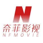 奈菲影视app最新版