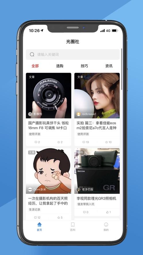 光圈社app截图2