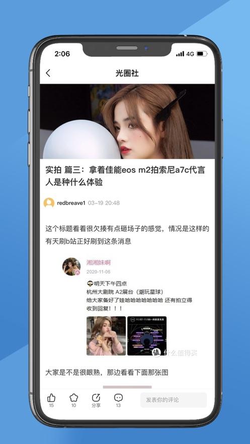 光圈社app截图1