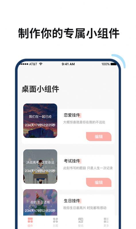 百变鸭app截图1