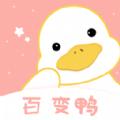 百变鸭app