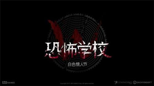 恐怖学校白色情人节中文版