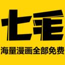 七毛漫画免费版