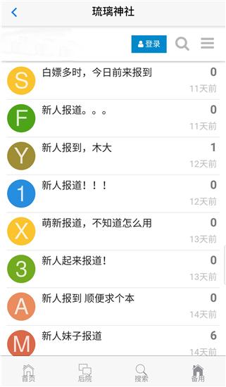 琉璃神社app