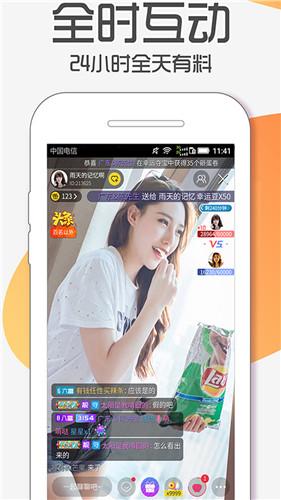 七夜直播app