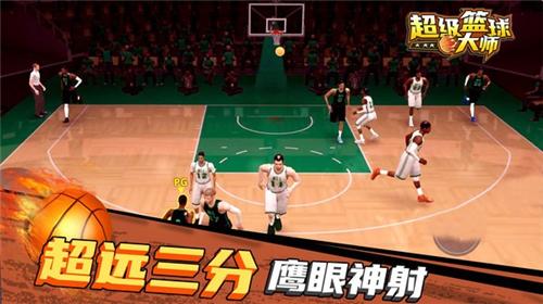超级篮球大师截图2