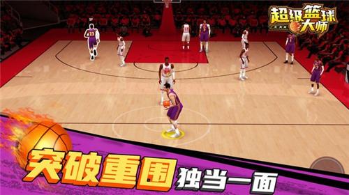 超级篮球大师截图1