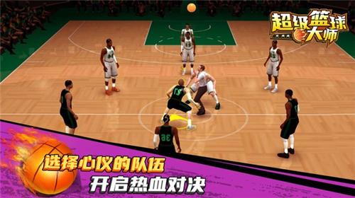 超级篮球大师截图3