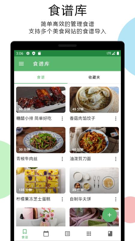 二荆条app截图3