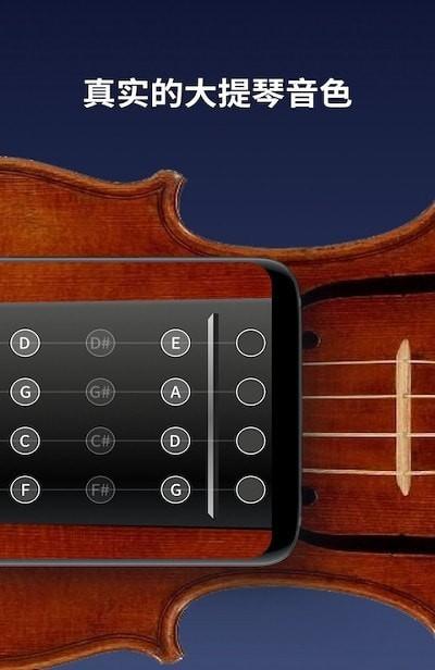 掌上大提琴截图1