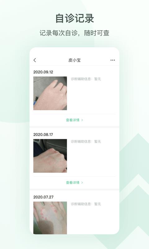 皮小宝app截图3